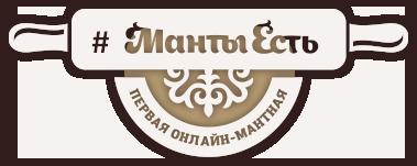 МантыЕсть!