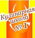 Кулинарная школа №1