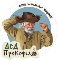 Дед Прокофий