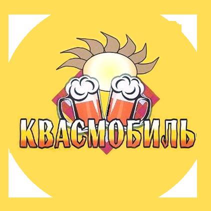 Квасмобиль