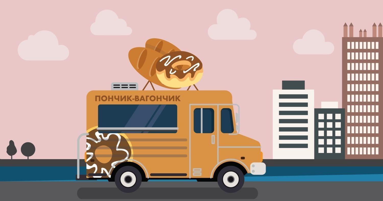 Пончик-вагончик